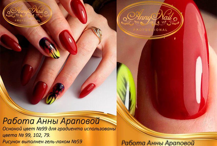 Анна Арапова